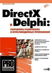 DirectX в Delphi: разработка графических и мультимедийных приложений