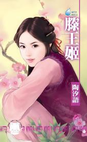 滕王姬~宋人京事之五: 禾馬文化水叮噹系列300