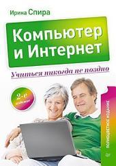 Компьютер и Интернет. Учиться никогда не поздно. Полноцветное издание. 2-е изд.
