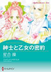 紳士と乙女の密約: ハーレクインコミックス