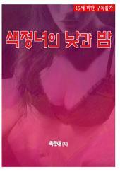 색정녀의 낮과 밤 (19금 성인소설)