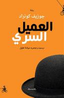 The secret agent  Ediz  araba PDF
