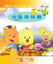 《中秋節快樂》智多多親子漫畫: Hong Kong ICAC Comics 香港廉政公署漫畫