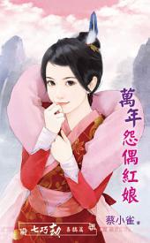 萬年怨偶紅娘~七巧劫 喜鵲篇: 禾馬文化珍愛系列596