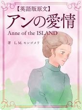 【英語版原文】アンの愛情: Anne of the ISLAND