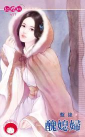 醜媳婦: 禾馬文化紅櫻桃系列657