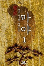 [세트]마야(전14권,완)