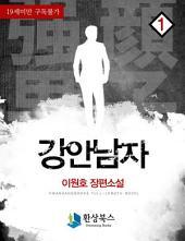 강안남자 2부 1 - 이원호 장편소설