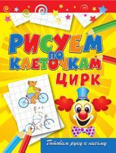Цирк: готовим руку к письму : [для дошкольного возраста