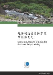 Economic Aspects of Extended Producer Responsibility (Chinese version): (Chinese version)
