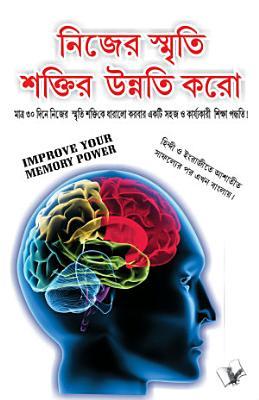 Improve Your Memory Power  Bangla