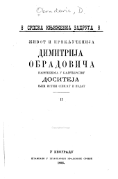 Zivot i prikljucenija Dimitrija Obradovica, narecenoga u kaluderstvu Dositeja, njim istim spisat i izdat: Volume 2