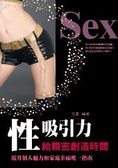 """性吸引力:給""""親密""""創造時間: 第 1 卷"""