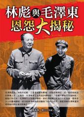林彪與毛澤東恩怨大揭秘