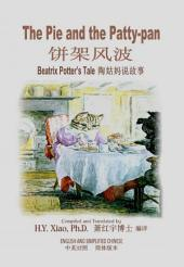 06 - The Pie and the Patty-pan (Simplified Chinese): 饼架风波(简体)