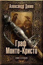 «Граф Монте-Кристо»: книга вторая