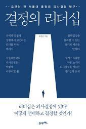 결정의 리더십: 오연천 전 서울대 총장의 의사결정 탐구