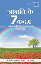 Jagruti Ke 7 Kadam: Swarg-Nark Ki Kalpanaon Se Mukti