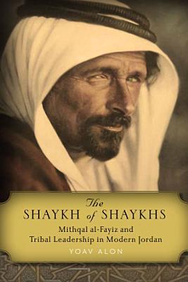 The Shaykh of Shaykhs