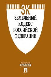 Земельный кодекс РФ по состоянию на 01.10.2017
