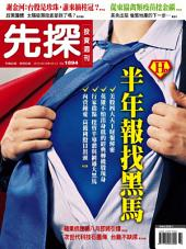 先探投資週刊1894期: Wealth Invest Weekly No.1894