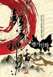 [세트] 팽가신화 (전12권/완결)