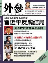 《外參》第49期: 習近平反腐結局