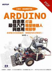 Arduino自走車最佳入門與應用--打造輪型機器人輕鬆學(電子書)