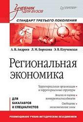 Региональная экономика: Учебник для вузов. Стандарт третьего поколения