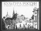 Культура России во II половине XVIII в. (Диафильм)