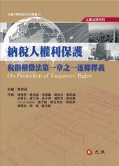 納稅人權利保護: 稅捐稽徵法第一章之一逐條釋義