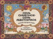 Семь Симеонов - семь работничков (Диафильм)