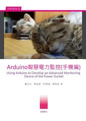 Arduino智慧電力監控(手機篇): Using Arduino to Develop an Advanced Monitoring Device of the Power-Socket