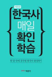개정판 한국사 매일 확인학습: 9,7급 공무원 시험대비