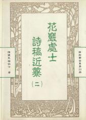 花巖處士師稿近纂(二): 曲肱齋全集022