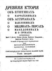 Древняя история об Египтянах, о Карфагенянах, об Ассирианах, о Вавилонянах, о Мидянах, Персах, о Македонянах и о Греках: Том вторый