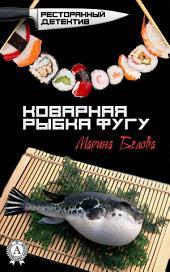 Коварная рыбка фугу