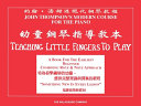 Teaching Little Fingers to Play   Chinese Book