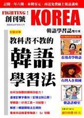 Fighting! KOREA 韓語學習誌創刊號:教科書不教的韓語學習法: 韓語學習系列31