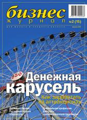 Бизнес-журнал, 2003/02
