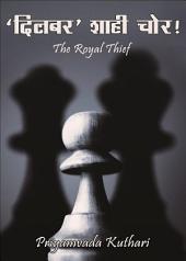 Dilbar Shahi Chor: The Royal Thief