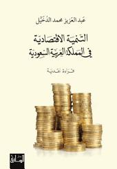 التنمية الاقتصادية في المملكة العربية السعودية