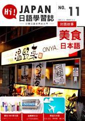 HI!JAPAN日語學習誌 第11期: 最豐富的日語自學教材