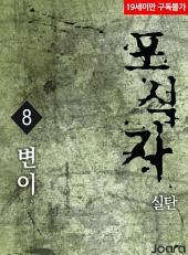 포식자 8권