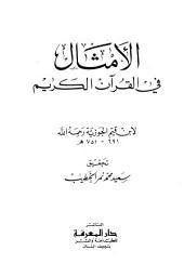 الأمثال في القرآن الكريم