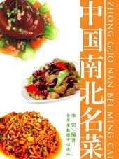 中国南北名菜
