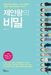 제안왕의 비밀: 대한민국을 대표하는 14인의 제안왕! 하나의 작은 제안, 세상을 변화시키는 위대한 힘!