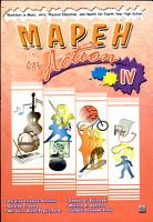 Mapeh in Action Iv  2008 Ed  PDF