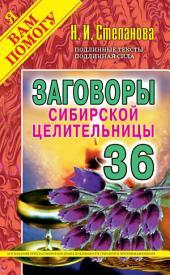 Заговоры сибирской целительницы. Вып. 36: Том 36