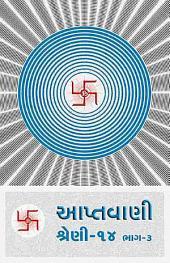 Aptavani-14 Part-3 (Gujarati)